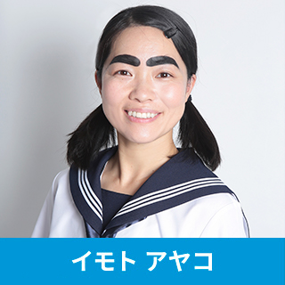 イモト アヤコ