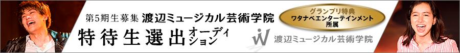 渡辺ミュージカル芸術学院オーディション