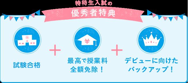 特待生入試の優秀者特典 高校入学合格 最高で授業料全額免除! デビューに向けたバックアップ!