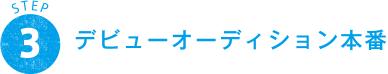 STEP 3 デビューオーディション本番