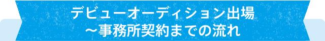 デビューオーディション出場~事務所契約までの流れ