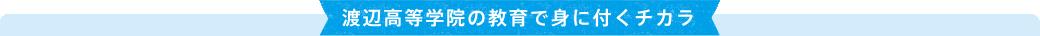 渡辺高等学院の教育で身に付くチカラ