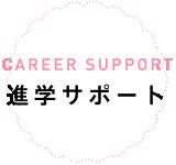 CAREER SUPPORT 進学サポート