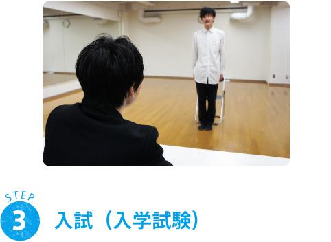STEP 3 入試(入学試験)