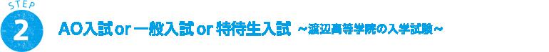 STEP 2 特待生入試or一般入試〜渡辺高等学院の入学試験〜