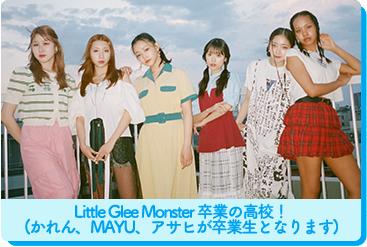 Little Glee Monster卒業&在籍中の高校!
