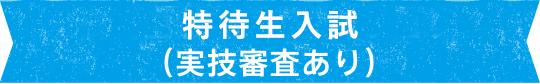 特待生入試(実技審査あり)