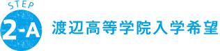 STEP 2-A 渡辺高等学院入学希望