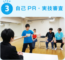STEP 3 自己PR・実技審査
