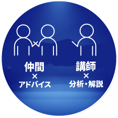 仲間×講師