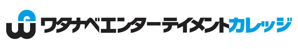 ワタナベエンターテインメントカレッジ