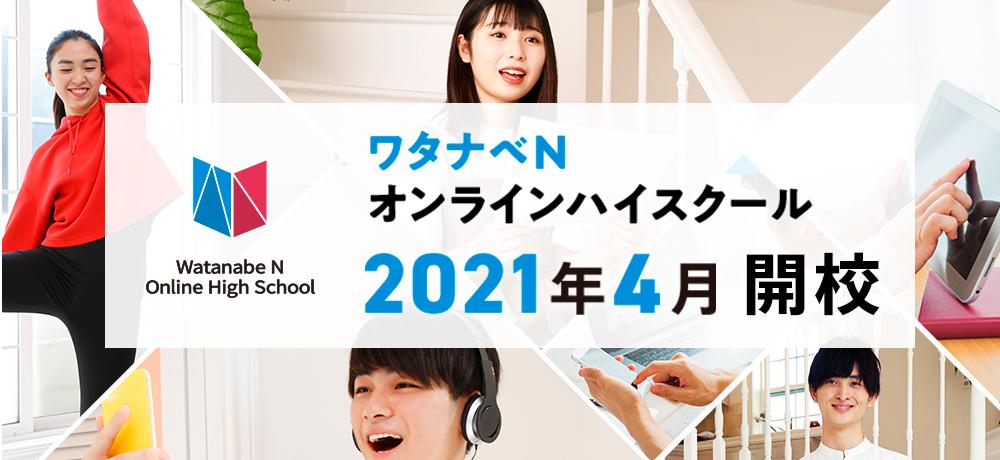ワタナベ オンラインスクール
