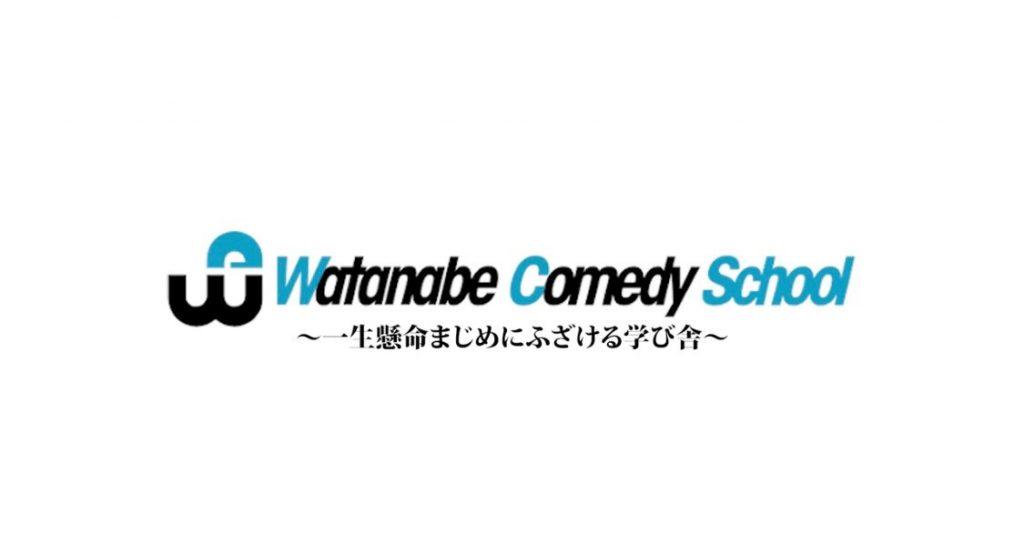 【初公開】ワタナベコメディスクール教室ツアー!~中目黒館~
