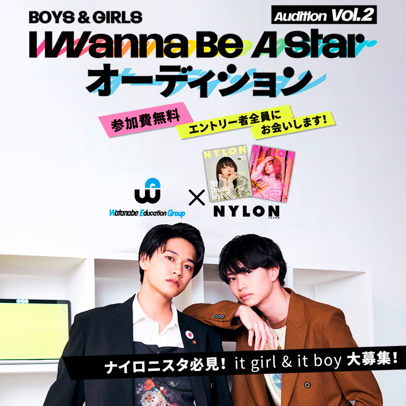 WEG×NYLON JAPAN  I WANNA BE A STAR オーディション Vol.2 開催!