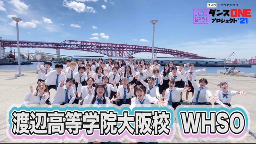【渡辺高等学院大阪校】日本テレビ「スッキリ」のダンスONEプロジェクトに参加!